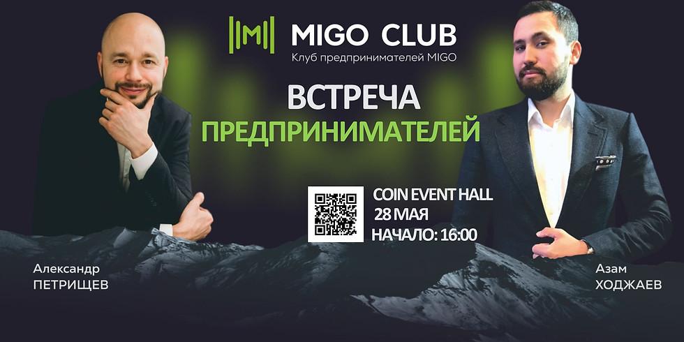 Встреча предпринимателей MIGO CLUB