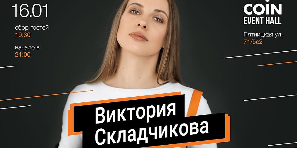 Виктория Складчикова Стендап