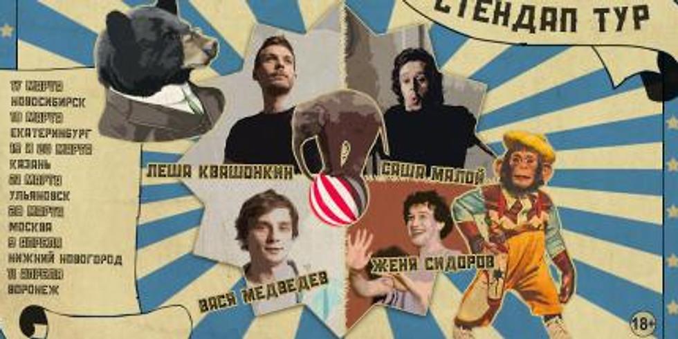 Квашонкин, Малой, Сидоров, Медведев - Стендап !