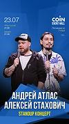Атлас-и-Стахович-1080x1920.jpg