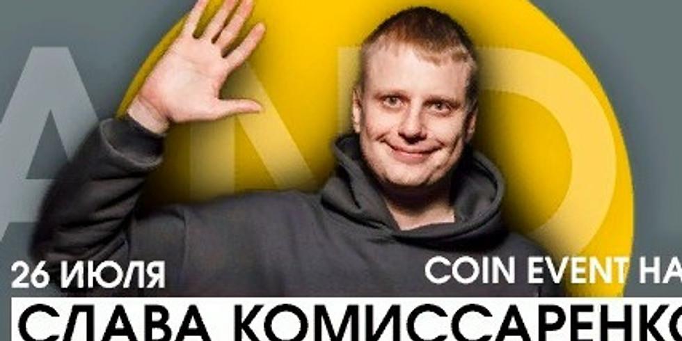 Слава Комиссаренко - Стендап!