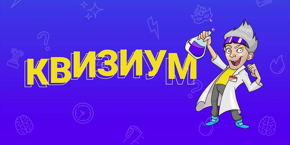 Квиз - КВИЗИУМ