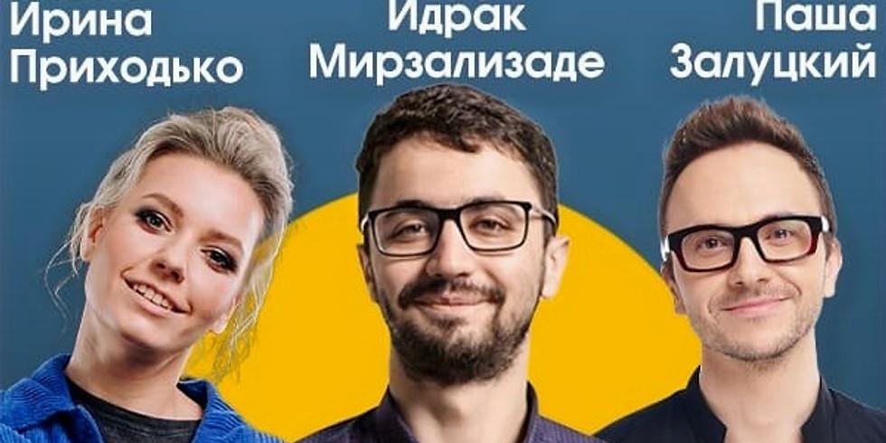 Идрак Мирзализаде, Ирина Приходько, Паша Залуцкий - Стендап !