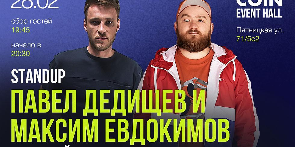 Павел Дедищев и Максим Евдокимов. Сольный концерт на двоих