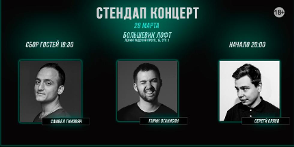 Сергей Орлов, Гарик Оганисян, Самвел Гиновян - Стендап !