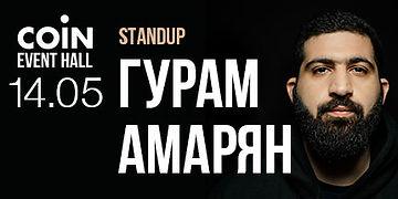 Гурам-Амарян-430x215-1 (1).jpg