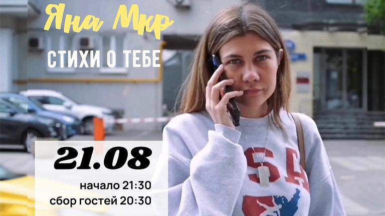 """Яна Мкр - """"Стихи о тебе"""""""
