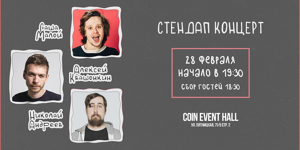 Саша Малой, Алексей Квашонкин, Николай Андреев - Стендап