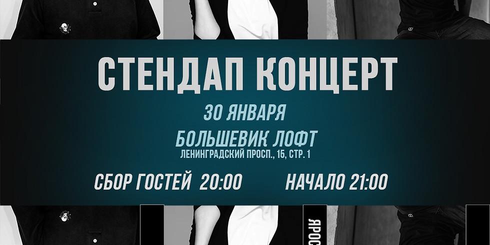 Сергей Орлов, Александр Малой, Ярослава Тринадцатко