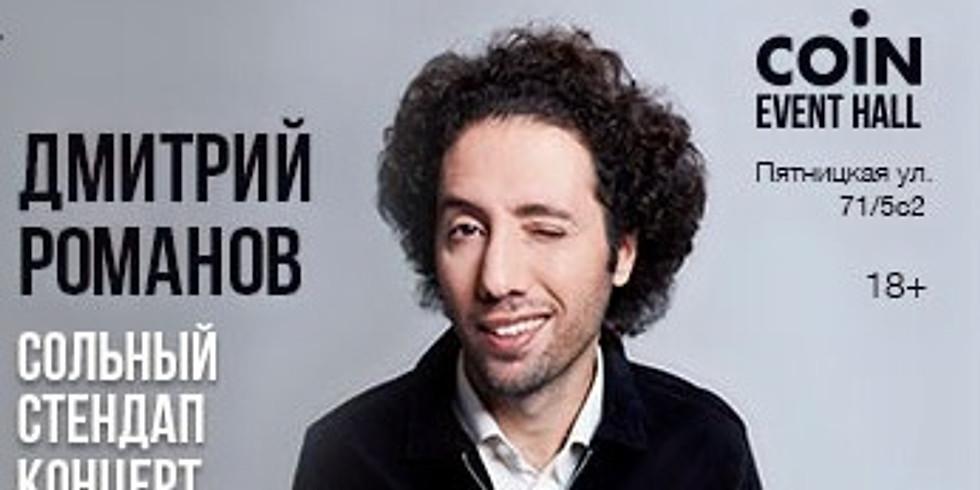 Дмитрий Романов - Стендап!