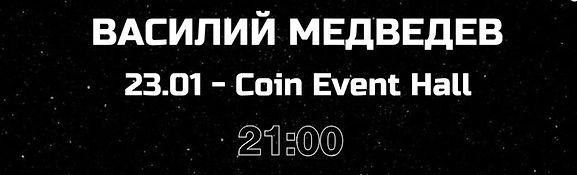 Концерт Васи Медведева