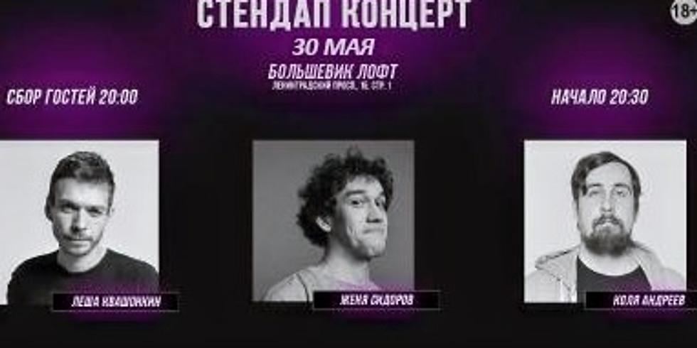 Николай Андреев, Евгений Сидоров, Алексей Квашонкин - Стендап !