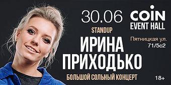 Ира-Приходько-400x215.jpg
