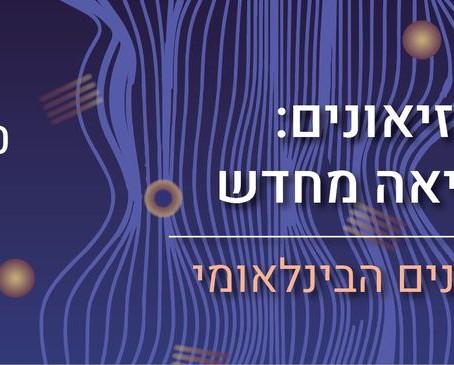 International Museum Day 2021 - Lag Ba'Omer
