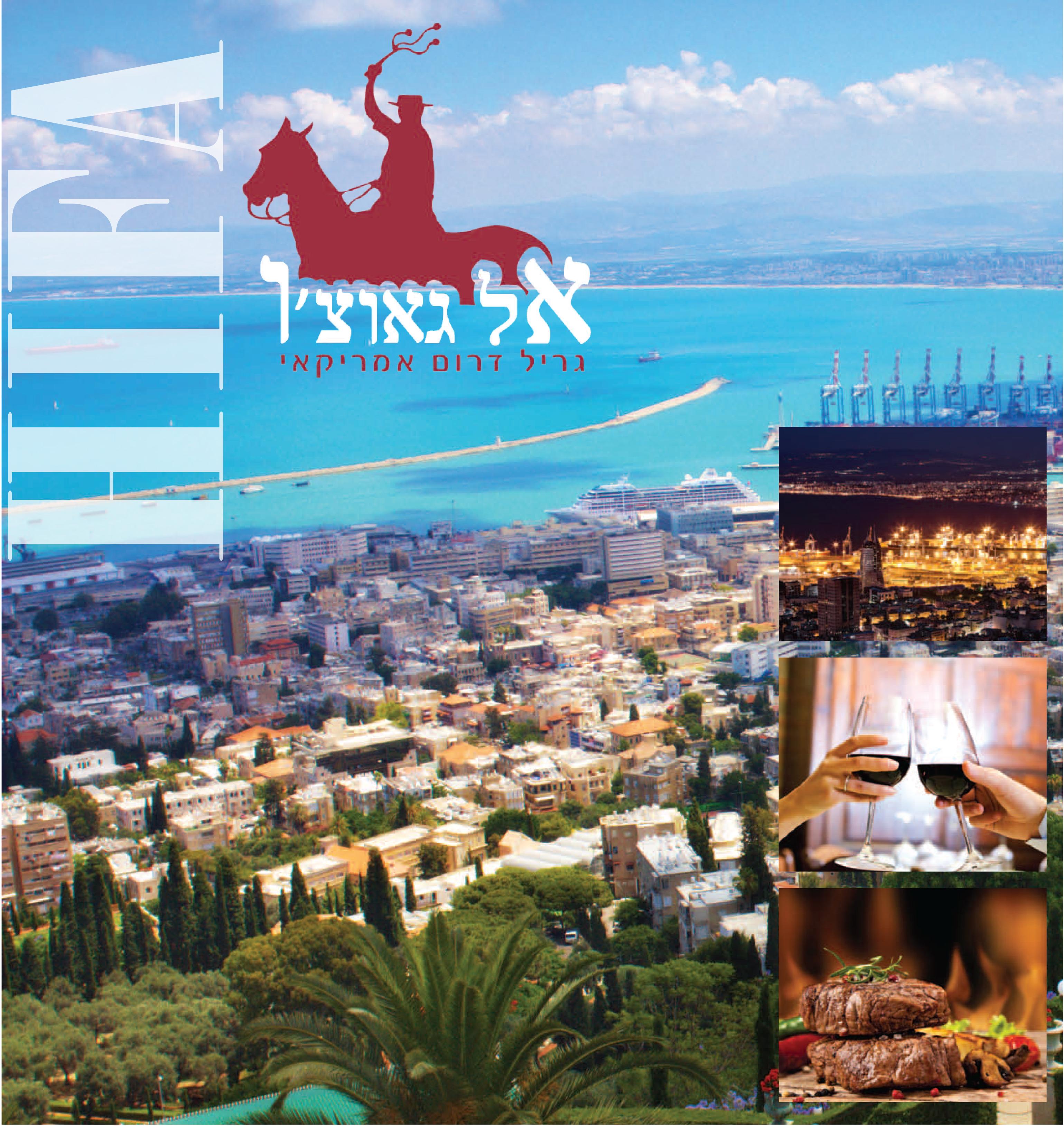 Jerusalem House Puzzle: El Gaucho, Haifa