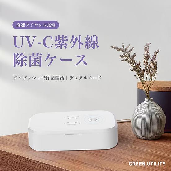 UV紫外線除菌ケース