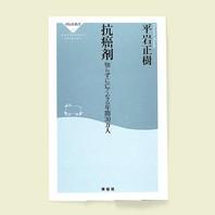 平岩正樹著祥伝社刊 740円