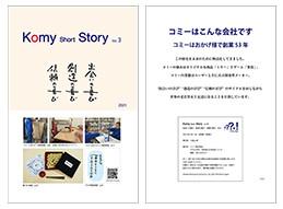 第11回 Komy Short Story Vol.3