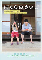 bokuranosaigo_poster.jpg