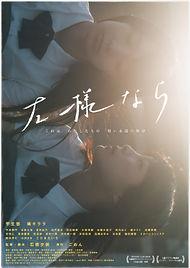 sayounara_poster_B2.jpg