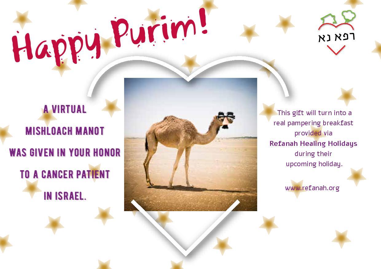 Purim card-3