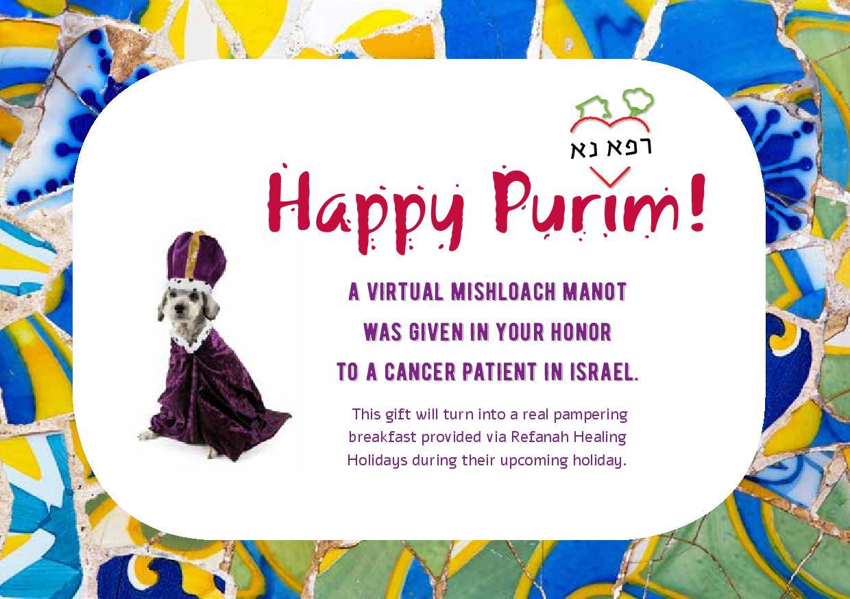 Purim card-2