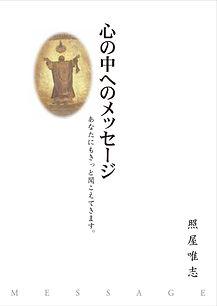 10-kokorononakahenomextuse-ji.jpg