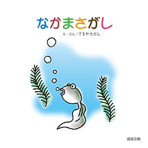 04-nakamasagashi.jpg