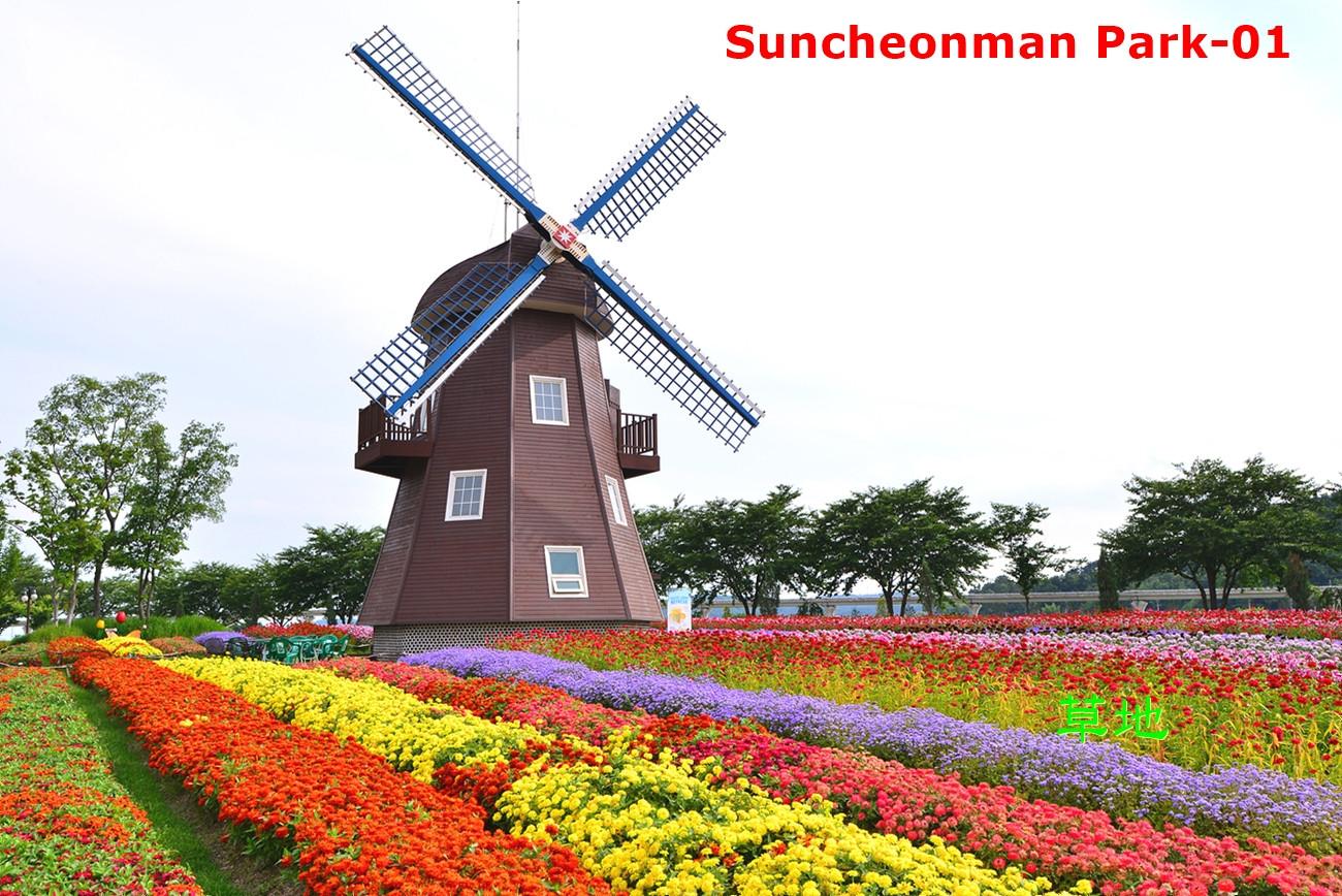 Suncheonman park-01.jpg