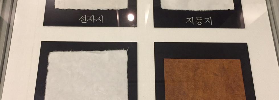 Jeonju Hanji Museum-02.jpg