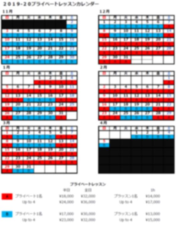 19-20PVカレンダー.png