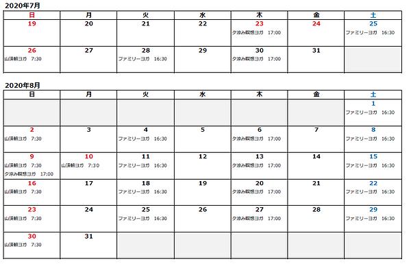 ヨガカレンダー.png