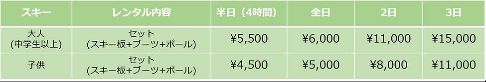 スキーレンタル料金19-20.png