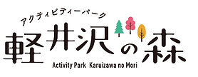 軽井沢の森.png