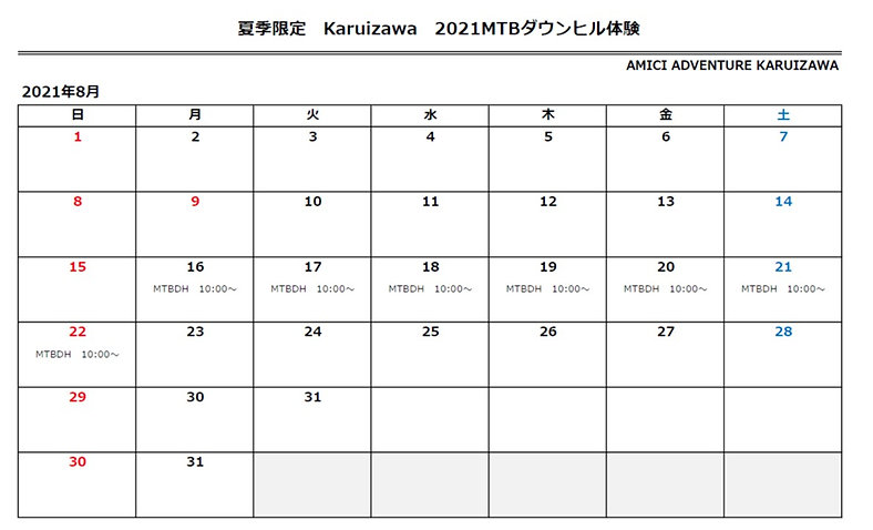 MTBカレンダー.jpg