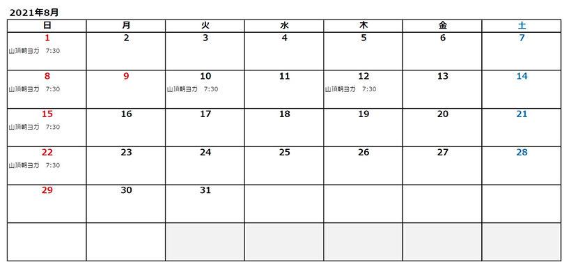 ヨガイベントカレンダー.jpg