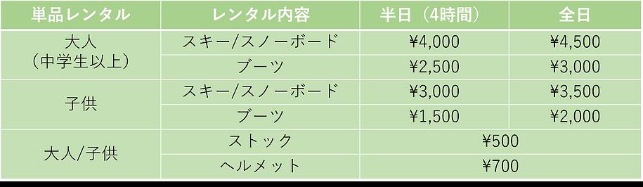 ドロ単品レンタル.png