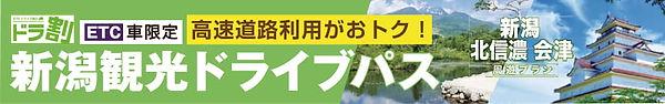 ドラ割新潟会津北信濃bnr_50_320#DEAC-1.jpg