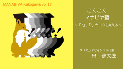 vol.17 畠健太郎さん こんこんマナビヤ塾  レポート