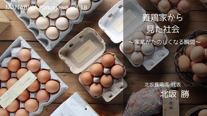 vol.18 北坂勝さん 養鶏家から見た社会 レポート