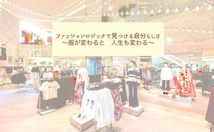 vol.23 ファッションロッジクでみつける⾃分らしさ〜服が変わると⼈⽣も変わる〜 レポート