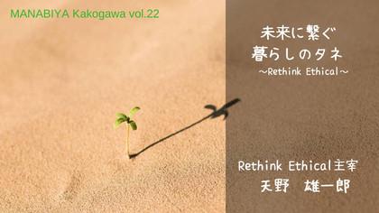 vol.22 未来に繋ぐ暮らしのタネ ~Rethink Ethical~ レポート