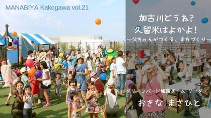 vol.21 おきなまさひと さん 加古川どうね?久留米はよかよ! レポート