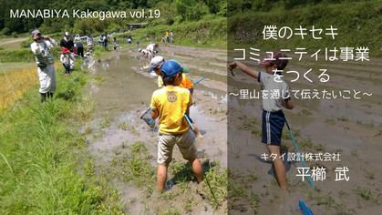 vol.19 平櫛武さん 僕のキセキ コミュニティは事業をつくる レポート