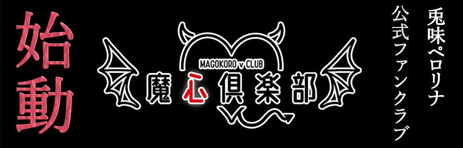 魔心倶楽4.jpg