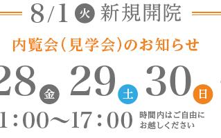7/28・29・30 内覧会(見学会)を開催いたします