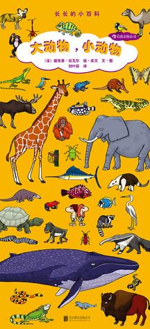 大动物,小动物