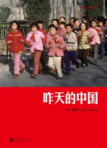 昨天的中国