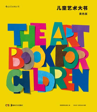 儿童艺术大书:黄色版