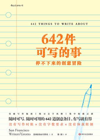642件可写的事